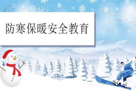 防寒保暖安全知识教育PPT