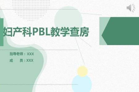 妇科教学查房中PBL教学法的应用PPT