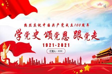 中国共产党成立100年PPT