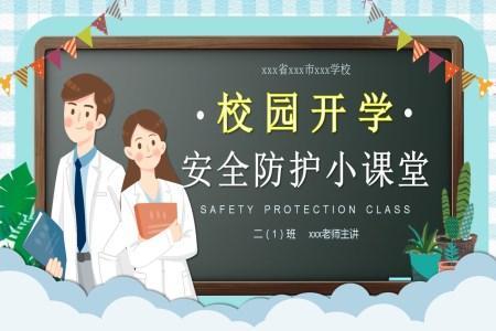 学校开学防疫防控安全教育PPT
