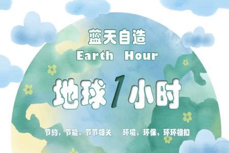 地球一小时主题班会ppt