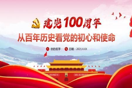 红色党政风中国共产党成立100周年从百年历史看党的初心和使命PPT模板