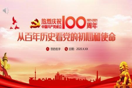 021年从百年历史看党的初心和使命热烈庆祝中国共产党成立100周年党课讲稿PPT课件