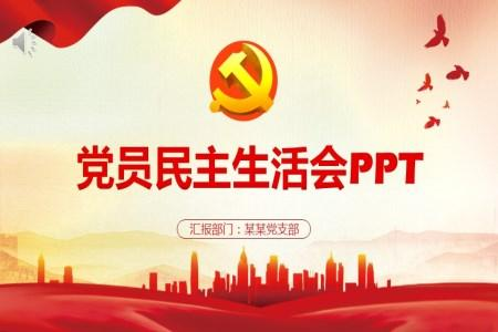 党建风民主生活会PPT