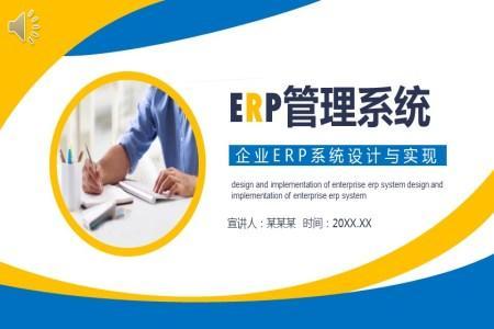 ERP系统培训PPT
