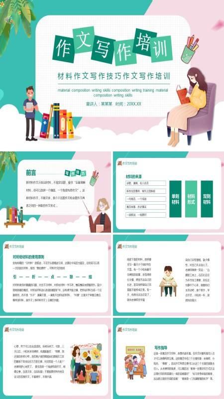作文写作方法与技巧ppt课件