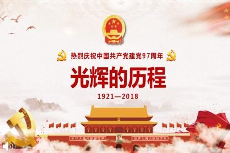 热烈庆祝中国共产党建党97周年