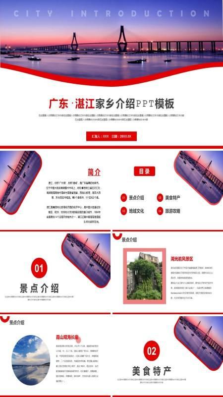 广东湛江旅游宣传介绍PPT模板