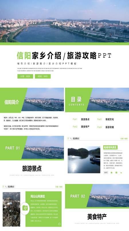 河南信阳旅游介绍PPT