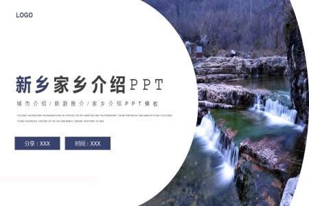 河南新乡城市介绍旅游攻略家乡介绍PPT