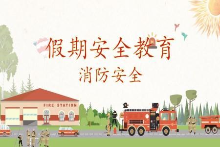 学生假期消防安全教育PPT模板