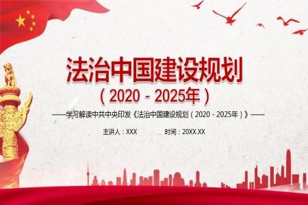 《法治中国建设规划(2020-2025年)》全文内容精神学习解读党课PPT模板