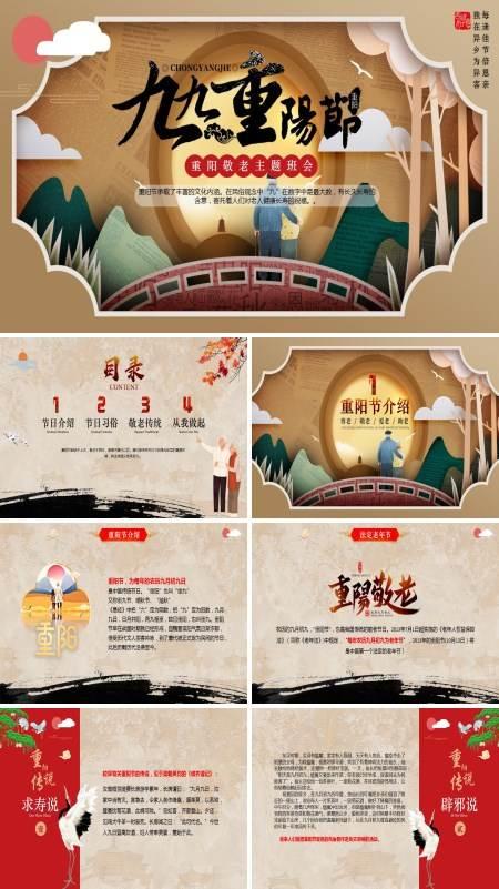 中国传统节日重阳敬老主题班会PPT模板