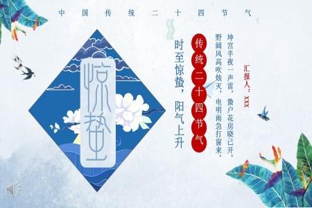 中国传统二十四节气惊蛰节气介绍PPT模板