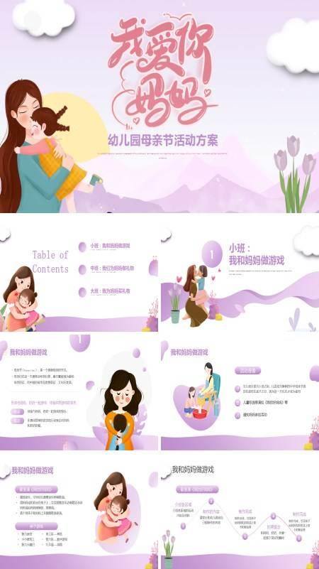 创意幼儿园母亲节活动策划方案ppt
