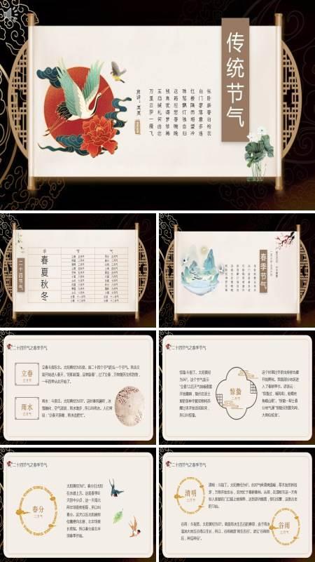 中华传统文化二十四节气课件PPT