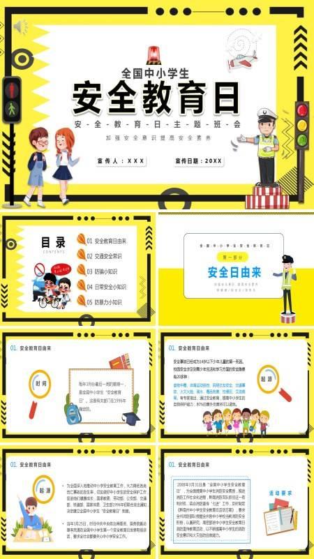 中小学生安全教育日PPT