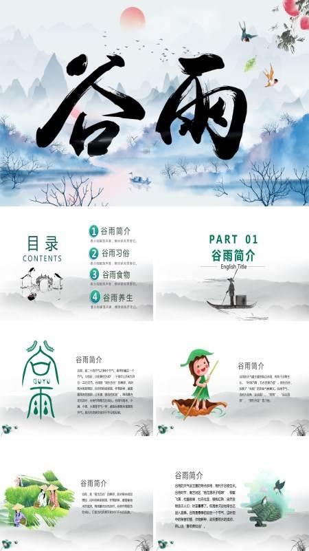 二十四节气谷雨幼儿园ppt课件