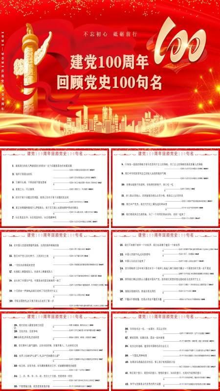 建党100周年中国共产党百年党史学习ppt