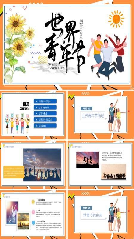 在路上五四新青年主题活动PPT模板