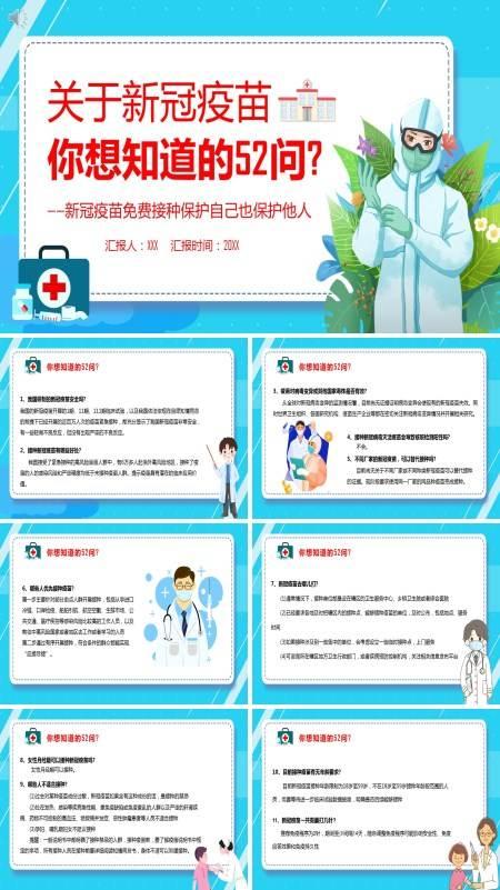 新冠疫苗接种注意事项知识科普专用PPT模板