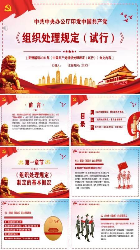 详细解读《中国共产党组织处理规定(试行)》含内容PPT模板