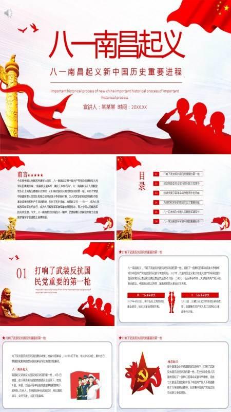 八一南昌起义新中国历史重要进程动态PPT模板