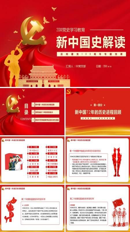 学习党史新中国史PPT课件