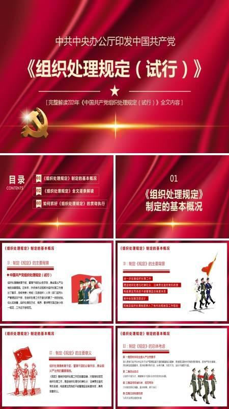 2021《中国共产党组织处理规定(试行)》全文快速理解PPT模板