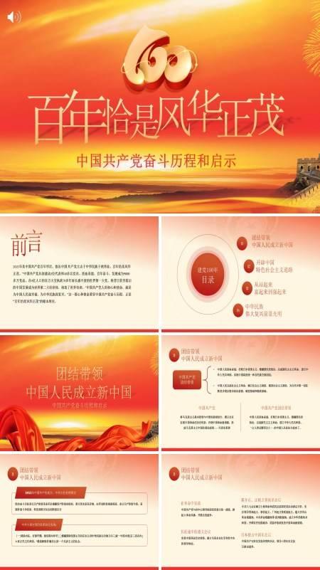 建党100周年中国共产党发展历程PPT模板