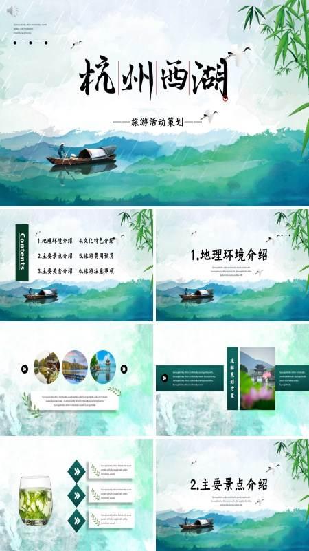 杭州西湖旅游景点介绍ppt模板