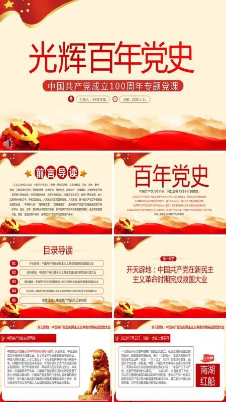 庆祝中国共产党成立100周年专题党课PPT
