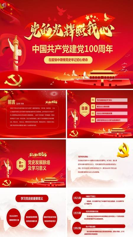 红色经典中国共产党建党100周年PPT模板