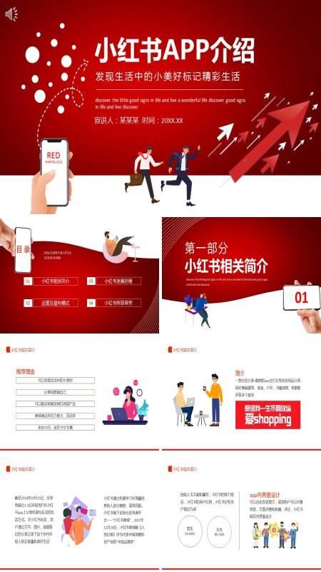 小红书app产品分析PPT