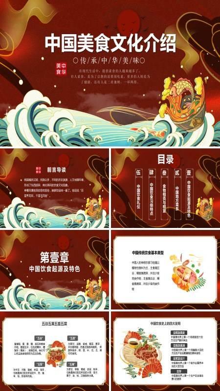 国潮风中国美食文化介绍ppt课件