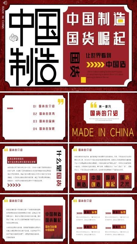 中国制造 国货之光PPT课件