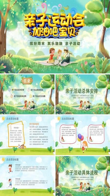 幼儿园亲子活动PPT课件模板