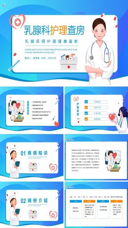 乳腺疾病的护理ppt课件