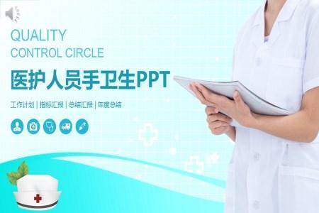 医护人员手卫生规范PPT