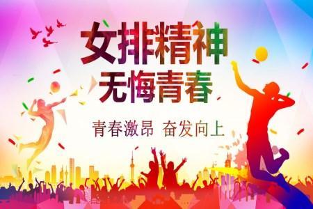 中国女排精神模版ppt课件