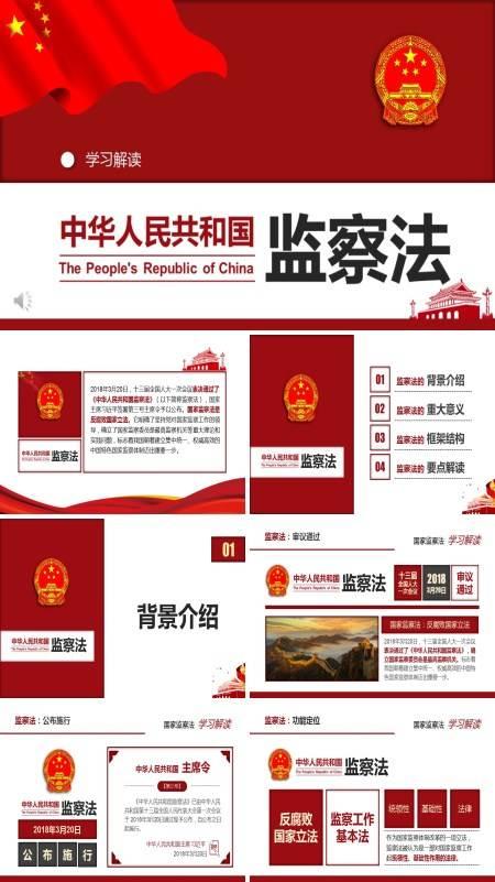 中华人民共和国监察法全面解读PPT