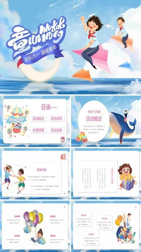 庆祝六一儿童节主题活动策划PPT