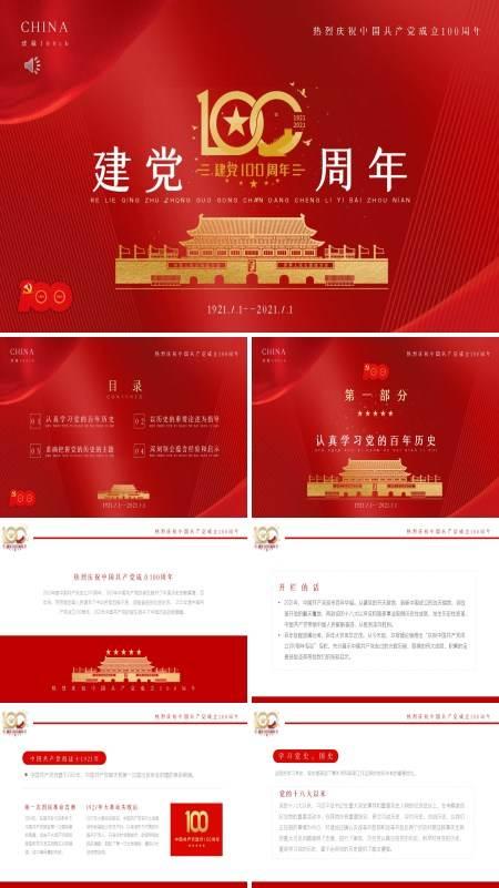 红色中国共产党成立100周年PPT