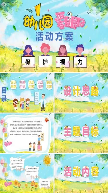 幼儿园世界爱眼日活动方案PPT