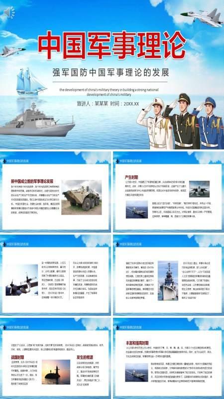 军事理论主题PPT课件