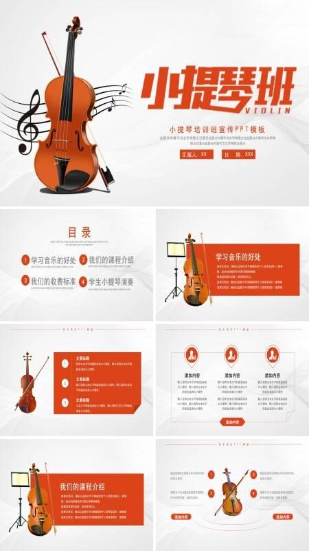 小提琴机构培训PPT