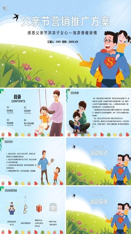 父亲节营销策划活动方案PPT