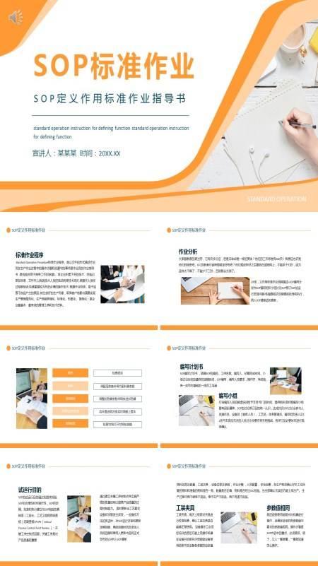 设备操作sop标准作业流程培训PPT