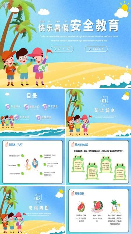 中小学生暑假安全教育ppt课件
