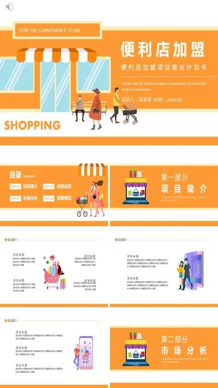 便利店创业加盟项目计划书PPT